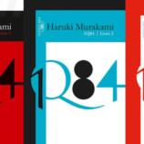 [Coluna literária] Trilogia 1Q84 – Haruki Murakami